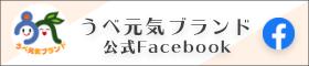 うべ元気ブランド(フェイスブック)