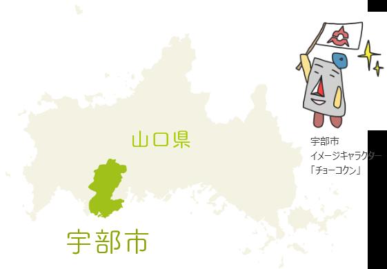 宇部市地図
