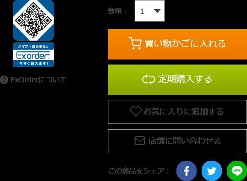 商品ページの注文ボタン