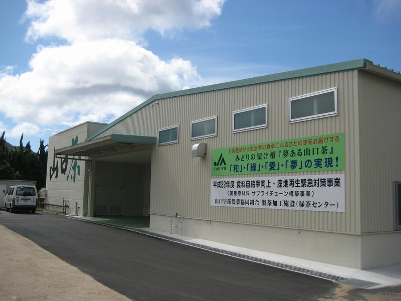 山口県農業協同組合 宇部緑茶センター