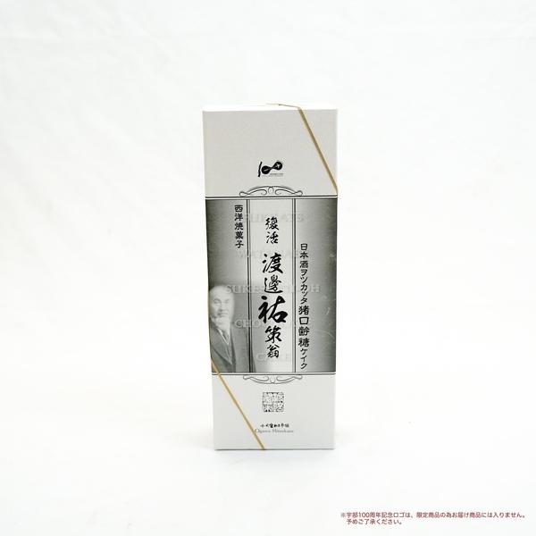 【数量限定】チョコレート・カステラ