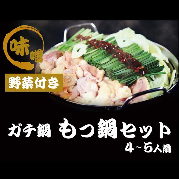 ガチ鍋 もつ鍋セット4〜5人前 野菜付き(味噌)