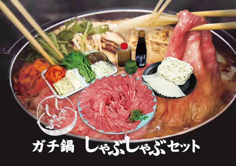 ガチ鍋!しゃぶしゃぶセット(2~3人前)