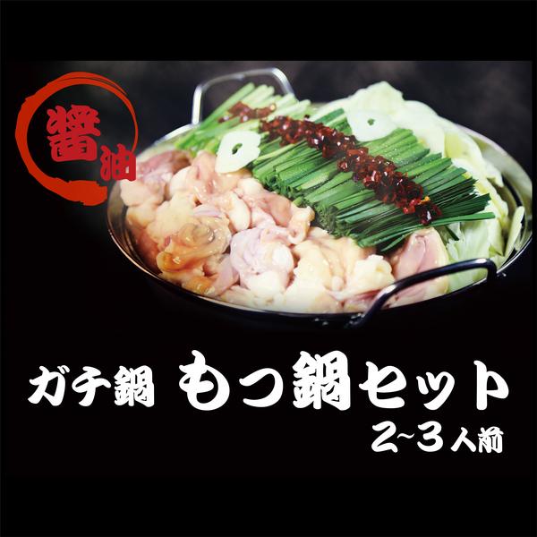 ガチ鍋 醤油もつ鍋(冷凍セット2~3人前)