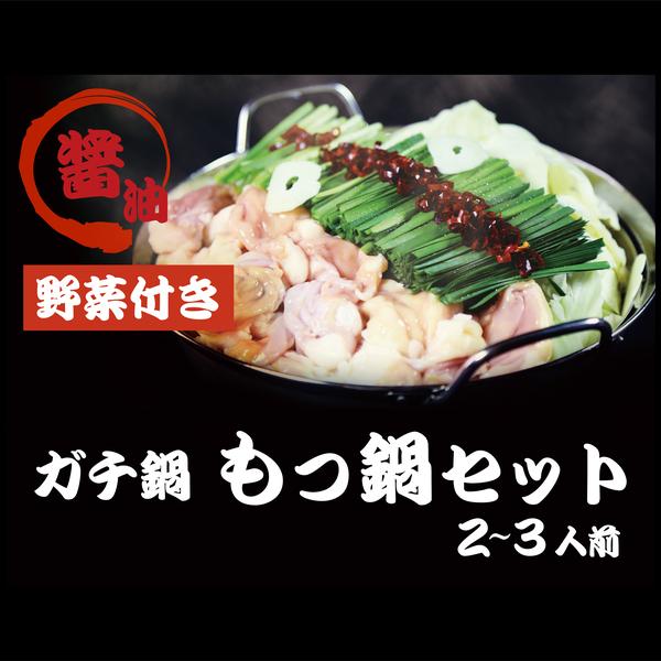 ガチ鍋 もつ鍋セット2~3人前  野菜付き(醤油)