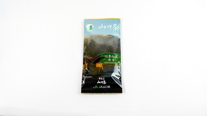 やまぐち巡り四季の奏・潤・萌・歩・笑~ふるさとの味「山口茶」~