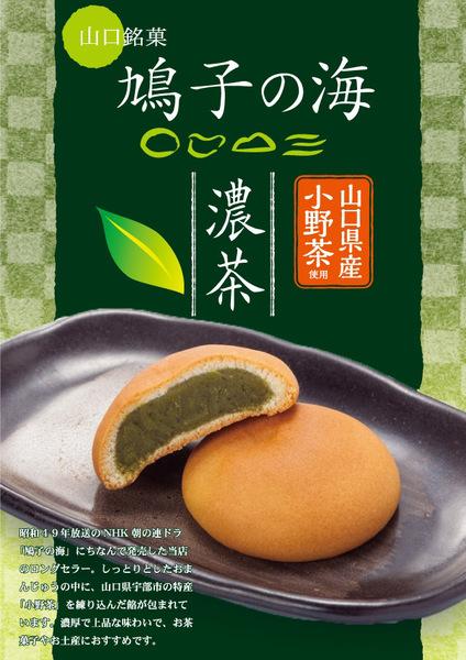 鳩子の海 濃茶