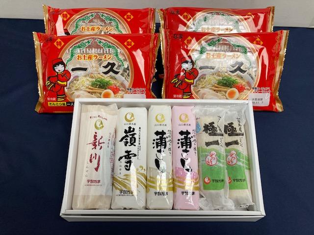 【うべわくわく市場限定】蒲鉾・ラーメンセット(B)