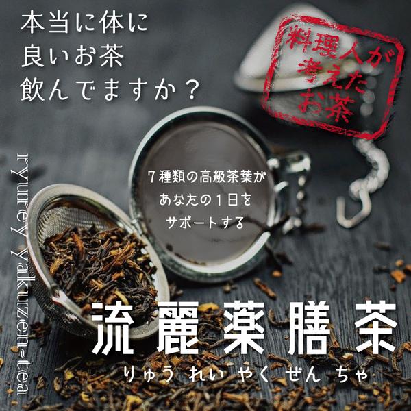 【女性の為のお茶】流麗薬膳茶 Tパック(3g×10個入り)